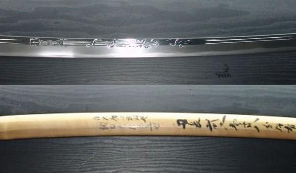 Engraved Katana