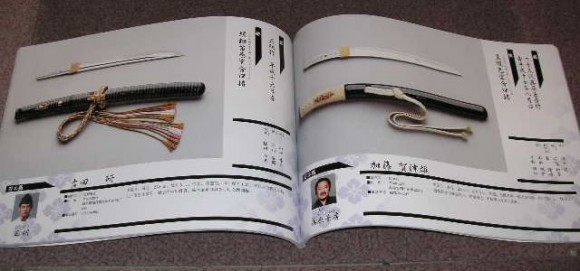 Japanese Katana Sword Books