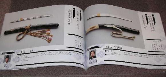 Japanese Katana Sword Books